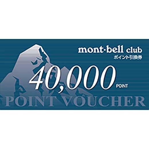モンベルポイント・バウチャー 40,000Pt