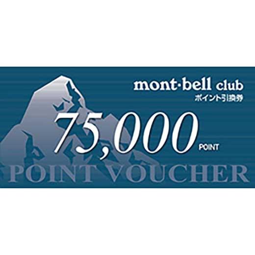モンベルポイント・バウチャー75,000Pt