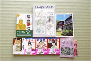 鎌倉探訪書籍セットH