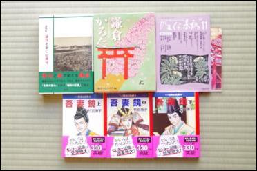 鎌倉探訪書籍セットE