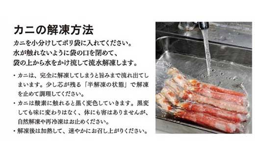 【数量限定】高足ガニのしゃぶしゃぶ【1kg(500gx2)】