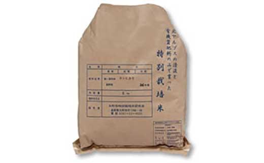 特別栽培米 こしひかり5kg
