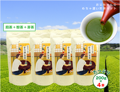 153-520-Cお父ちゃんのめちゃ濃煎茶