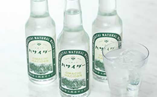 摂氏4度の清冽な天然水を使用「ハサイダー24本」