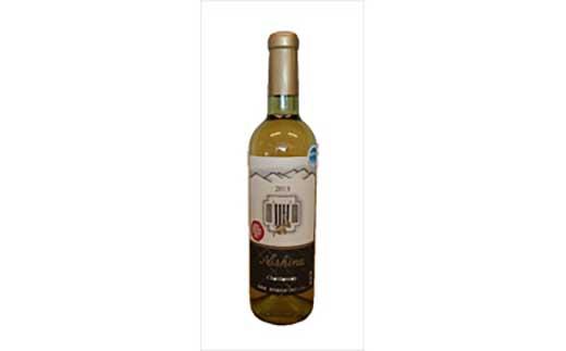 大町市産100%のシャルドネを使用したワイン「Nishinaシャルドネ」