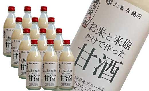 麹甘酒たまなの甘酒白米500ml×12本