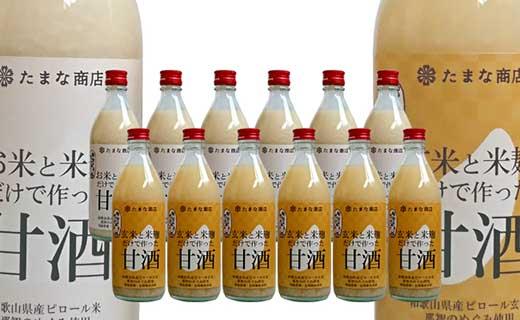 麹甘酒たまなの甘酒アソートセット500ml×12本(玄米6本|白米6本)