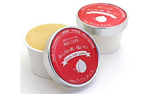 あら川の桃・塩レモン プレミア認定ジェラート8個セット