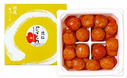 梅干 猿梅 ひかえめ (塩分6%)650g