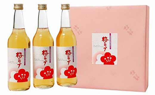 梅ジュース 梅シロップ (3本入り)