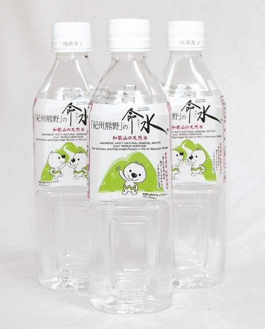 紀州熊野の命水 520mlペットボトル24本入り