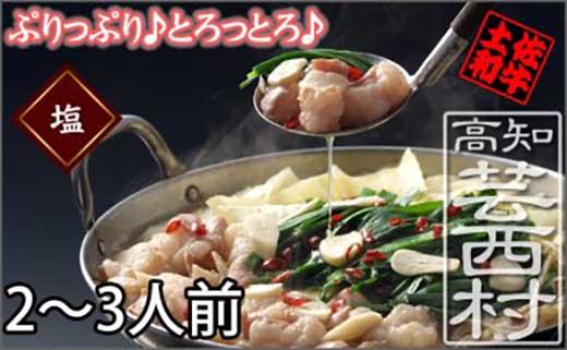 土佐和牛もつ鍋セット【塩】約2~3人前