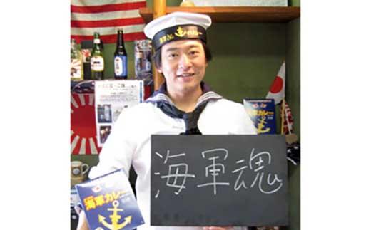 よこすか海軍カレー6食セット