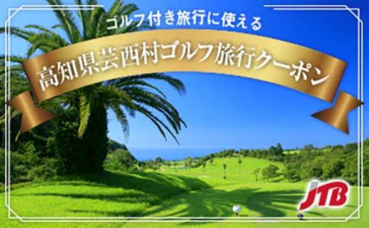 【芸西村】ゴルフ付き旅行に使えるクーポン22,500点分