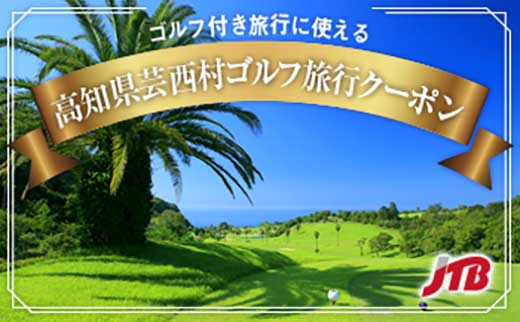 【芸西村】ゴルフ付き旅行に使えるクーポン45,000点分