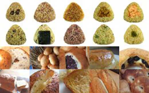 玄米おむすびと玄米パンの20個セット(各10個)