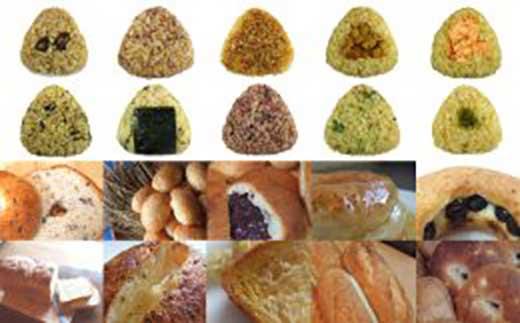 [毎月頒布会/全2回]玄米おむすびと玄米パンの20個セット×2回