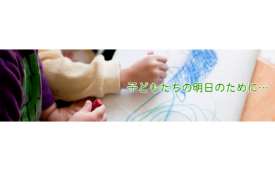 【区内在住の方限定】★施設へのプレゼント★ 東京都杉並区内の児童養護施設:聖友学園