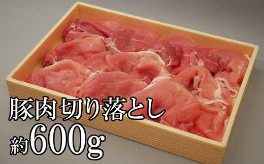 お得な切り落とし!銘柄豚肉ローズポーク 約600g(4月~6月発送)