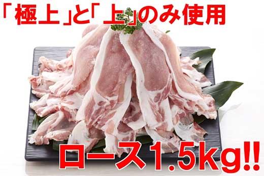 長崎県産「競り美豚」 ロース切り落とし1.5㎏