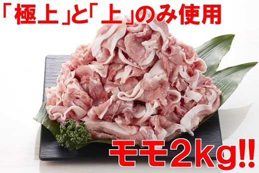 長崎県産「競り美豚」 モモ切り落とし2㎏