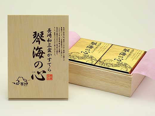 挑戦の逸品、極上の和三盆糖を職人の限界まで入れた長崎和三盆かすてら「琴海の心1号」木箱入