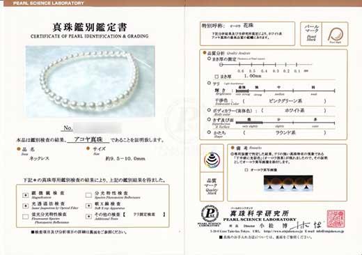 【オーロラ花珠鑑別書付】7.5-8.0mm花珠鑑別書付きネックレスセット