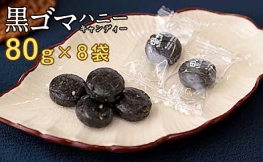 DJ02黒ゴマハニーキャンディー【80g×8個】