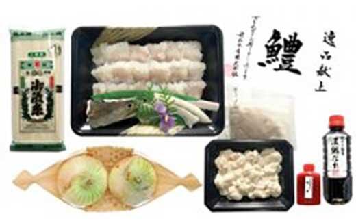 前拓水産の淡路島鱧すきセット(2~3人前)