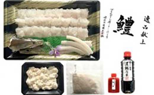 前拓水産の淡路島鱧すきセット(3~4人前)タレ付玉葱・そうめん無し