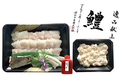 前拓水産の淡路島鱧ちりセット(2~3人前)