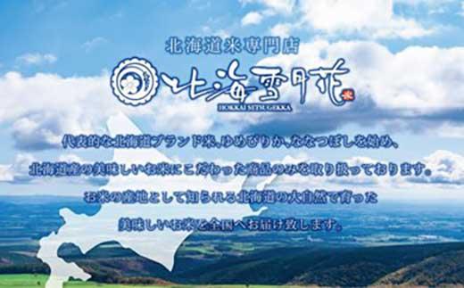 北海道米【3種セット】(各5kg×1袋ずつ)