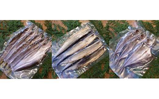 すさみの干物3種セット