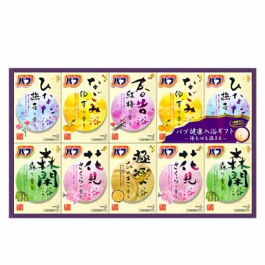 花王バブ健康入浴ギフト(KB-50)8錠×10箱入