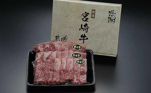 都城産宮崎牛カルビ焼肉サンキューセット