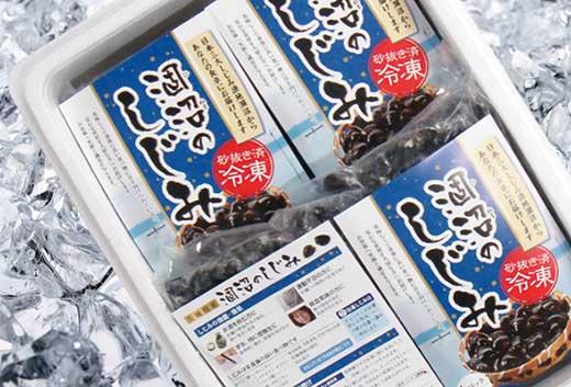 栄養満点 涸沼のプリップリ冷凍しじみ(砂抜き済)