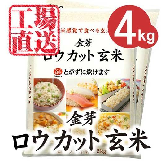 【29年産】金芽ロウカット玄米4kg(2kg×2)