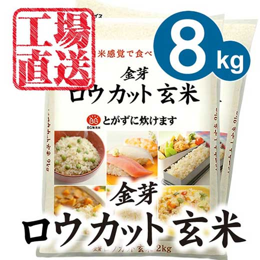 【29年産】金芽ロウカット玄米8kg(2kg×4)