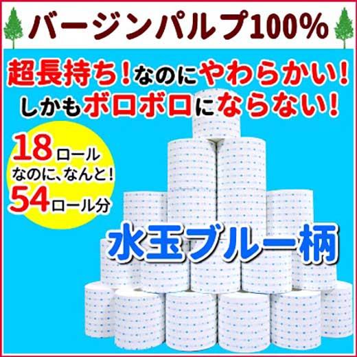 【2ケースセット】3倍長持ちトイレットペーパーサンハニー(水玉ブルー柄)