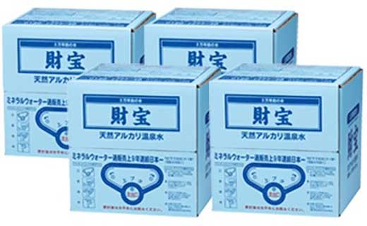 天然アルカリ温泉水『財宝』12L×4箱