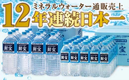 天然アルカリ温泉水『財宝』2L×12本+500ml×25本