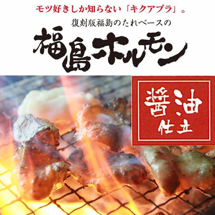 【10パック】麓山高原豚使用のご当地ホルモン!醤油仕立