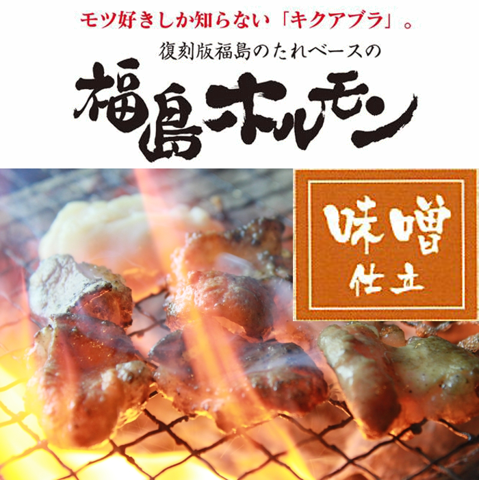 【10パック】麓山高原豚使用のご当地ホルモン!味噌仕立