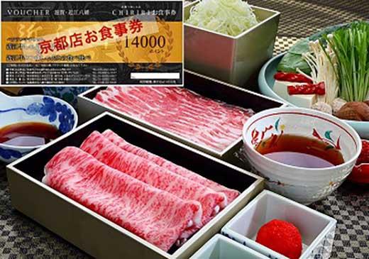 【つゆしゃぶちりり・日本料理ひょうたんや】ペアランチチケット【E011-C】