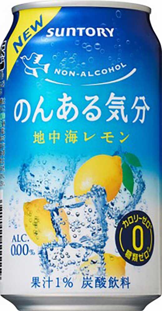 【ノンアル】サントリーのんある気分地中海レモン350ml缶×24本(1ケース)