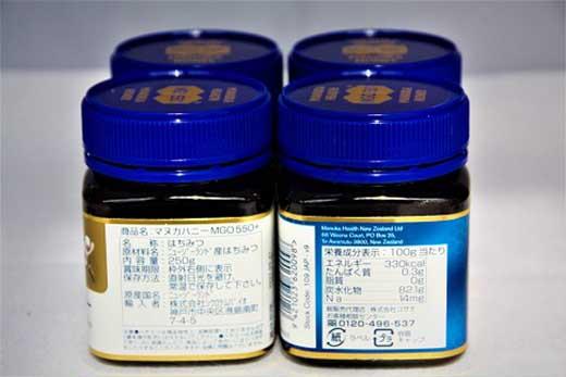 MGOマヌカハニー蜂蜜550+セット(4個セット)
