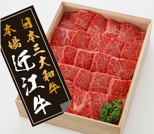 近江牛 特選焼肉 (厚切り)【L002-C】