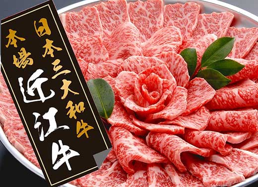 【4等級以上の未経産牝牛限定】近江牛ロース焼肉【AF08-C】