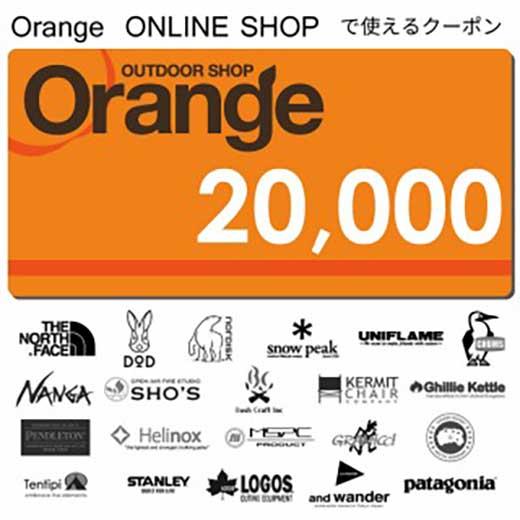 アウトドアショップOrangeオンラインクーポン20000