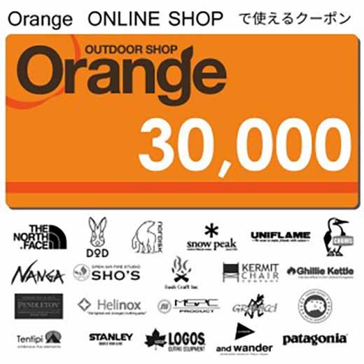 アウトドアショップOrangeオンラインクーポン30000